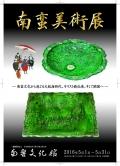 大阪府:私設美術館「南蛮文化館」の春の展示期間 5月1日から