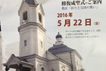 京都府:生神女福音大聖堂の聖堂修復成聖式と記念祝賀会 5月22日