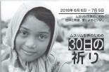 『ムスリム世界のための30日の祈り』ラマダンに合わせて6月6日から 祈りのガイドブック発行