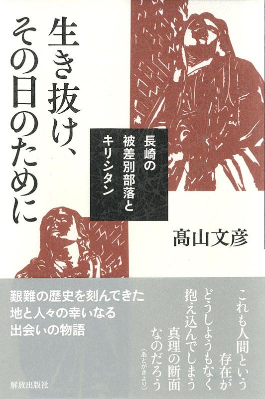 『生き抜け、その日のために 長崎の被差別部落とキリシタン』(2016年4月、解放出版社)