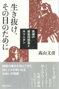 分断差別の歴史を超えて和解へ 『生き抜け、その日のために 長崎の被差別部落とキリシタン』