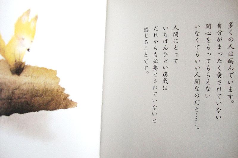 ちいさな絵本や日記とにゃんずたち(12)人は1切れのパンではなく・・・ 高津恵子