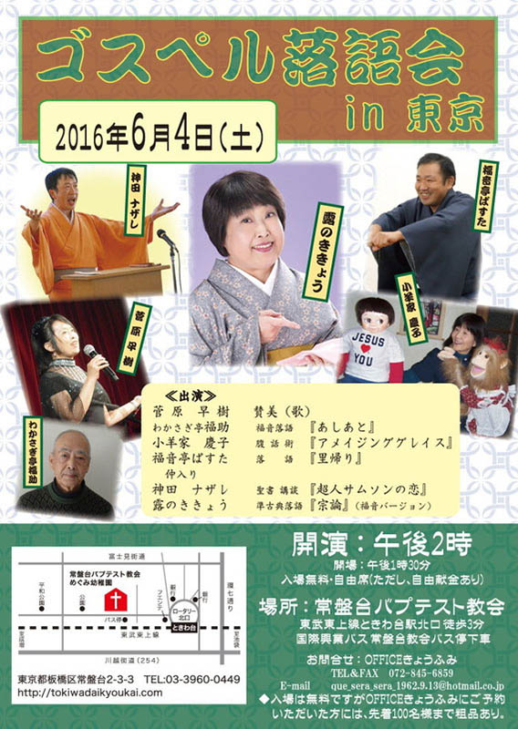 「ゴスペル落語会」が6月4日、ついに東京に進出する。