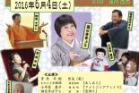 東京都:ゴスペル落語、ついに東京に進出 「ゴスペル落語会in東京」6月4日
