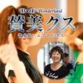 賛美に合わせて、歌いながらエクササイズ!「賛美クス」特別講座VOL.2開催