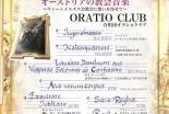 合唱団「オラショクラブ」第2回定期演奏会開催 ウィーン・イエズス会教会指揮者を招聘
