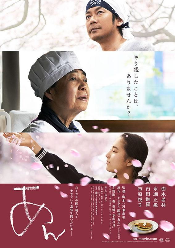 何かになれなくても生きる意味はある 「あん」が日本カトリック映画賞受賞