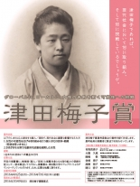 津田梅子のパイオニア精神を現代に 16年度「津田梅子賞」募集