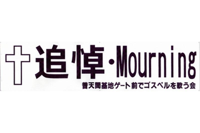 「普天間基地ゲート前でゴスペルを歌う会」のブログに掲載されている「追悼ゴスペル」のロゴマーク(画像:同会提供)