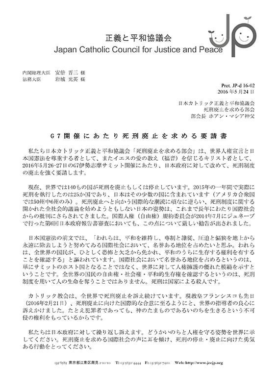 日本カトリック正義と平和協議会の死刑廃止を求める部会が24日付で安倍晋三内閣総理大臣と岩城光英法務大臣宛てに提出した「G7開催にあたり死刑廃止を求める要請書」