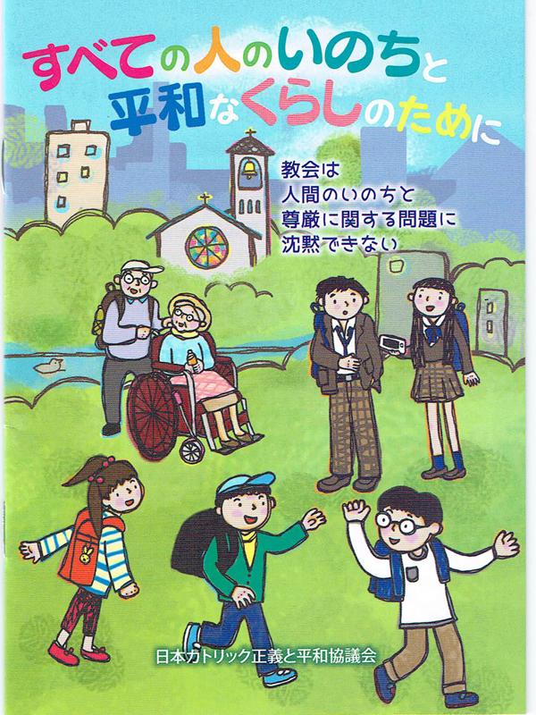 日本カトリック正義と平和協議会が刊行した小冊子「すべての人のいのちと平和なくらしのために―教会は人間のいのちと尊厳に関する問題に沈黙できない―」