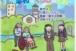 小冊子「すべての人のいのちと平和なくらしのために」発行 日本カトリック正義と平和協議会