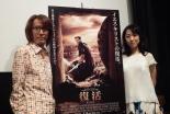 映画「復活」公開初日迎え、角松敏生×国分友里恵トークイベント 「クリスチャンでなくとも面白い」