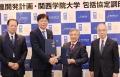 関西学院大、国連開発計画と包括協定 グローバル人材の育成目指す