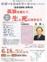 東京都:キングスガーデン東京主催シンポジウム「『生きる意味』を考える」 荻窪栄光教会で6月18日