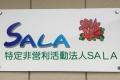 NPO法人SALA、夏休み期間中のボランティアを募集