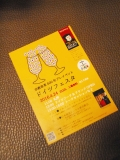 日本福音ルーテル教会と東教区、宗教改革500年プレイベントで「ドイツフェスタ」ゲストに独教会大使