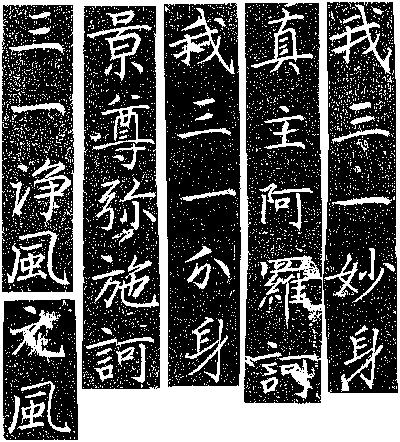温故知神—福音は東方世界へ(48)景教小事典③ 川口一彦