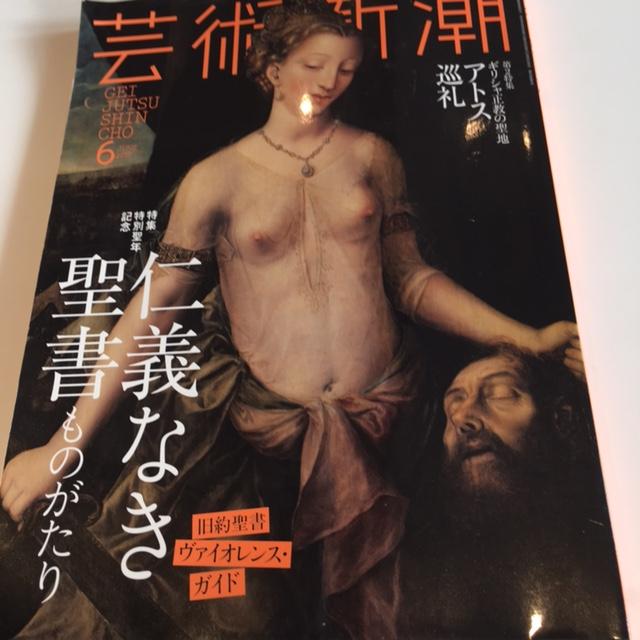 「芸術新潮6月号」で中西裕人さんのアトス巡礼特集や「広島弁による仁義なき聖書」「聖書と美術」特集も