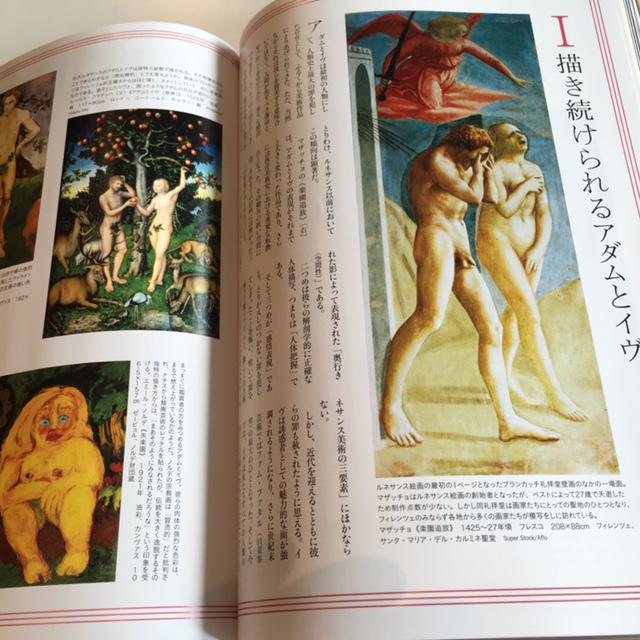 『芸術新潮』6月号で中西裕人さんのアトス巡礼特集 「広島弁による仁義なき聖書」「聖書と美術」特集も