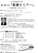 兵庫県:神戸バイブル・ハウスで聖書セミナー 「聖書の中のイエス」をテーマに笠井恵二氏が講師