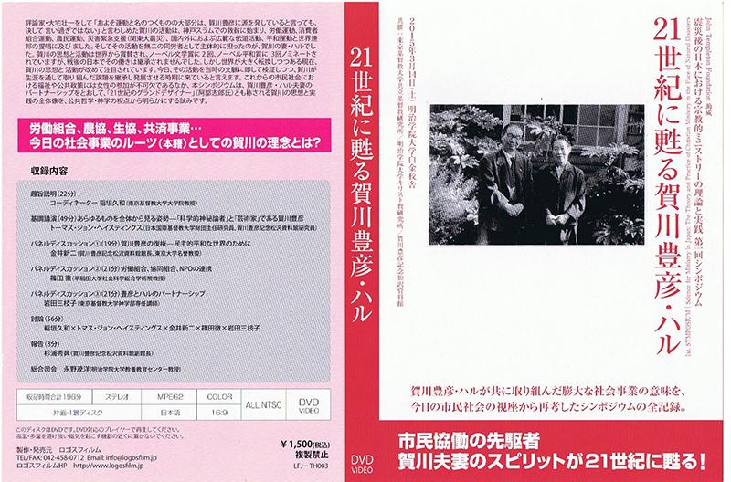 賀川豊彦と妻ハルの思想と実践の現代的意味とは? DVD「21世紀に甦る賀川豊彦・ハル」発売