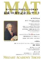 東京都: モーツァルトのアイデアの源泉、ミヒャエル・ハイドン「レクイエム」を演奏 MAT結成10周年記念コンサート
