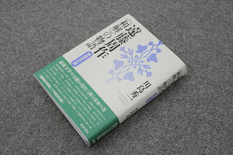 川島秀一著『遠藤周作〈和解〉の物語』(増補改訂版)(和泉書院、2016年3月25日)