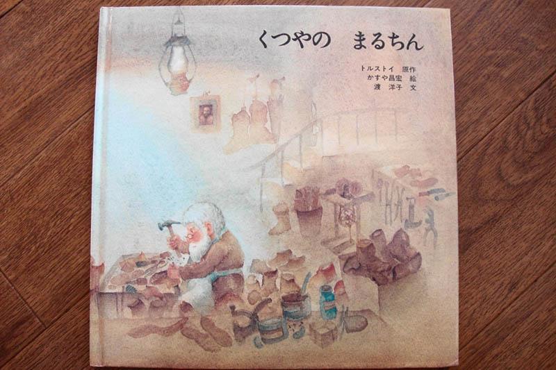 ちいさな絵本や日記とにゃんずたち(15)お父さん、ありがとう 高津恵子