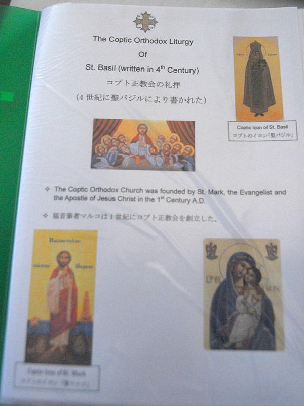 コプト正教会が東京で礼拝、司教...