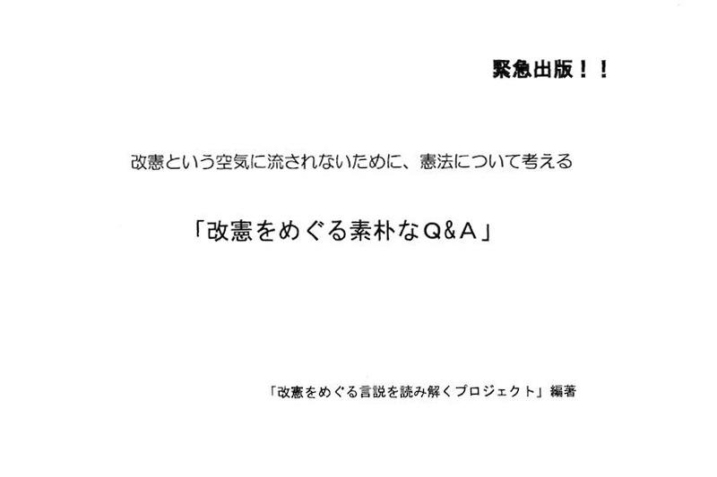 パンフレット『改憲をめぐる素朴なQ&A』の表紙(画像:稲正樹氏提供)