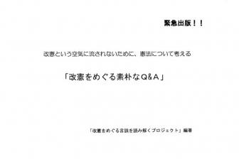 憲法学者の稲正樹氏ら、パンフレット『改憲をめぐる素朴なQ&A』を緊急出版