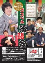 東京公演でも大盛況!牧師・信徒が高座に上る「ゴスペル落語会」大阪で凱旋公演 6月25日