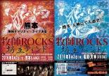 牧師ROCKS VS 坊主バンド! 熊本でチャリティーライブ 8月2日