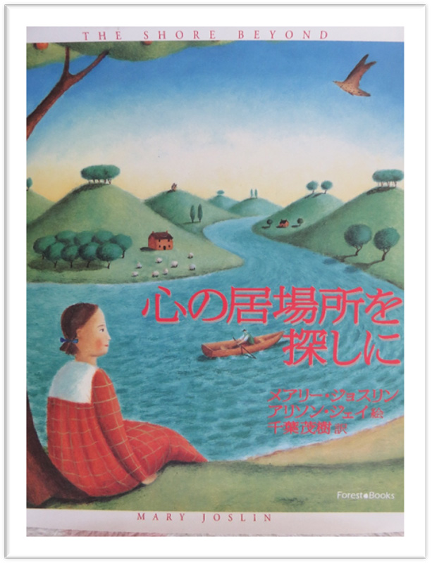 ちいさな絵本や日記とにゃんずたち(16)水野源三と心の居場所 高津恵子