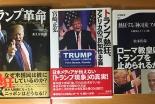 キリスト教から2016米大統領選を見る(1)アメリカ合衆国を形作る2つのベクトル 青木保憲