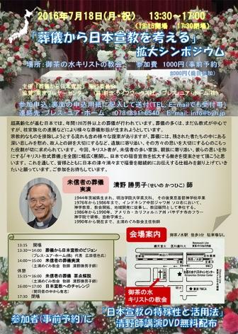 東京都:「葬儀から日本宣教を考える」拡大シンポジウム 7月18日