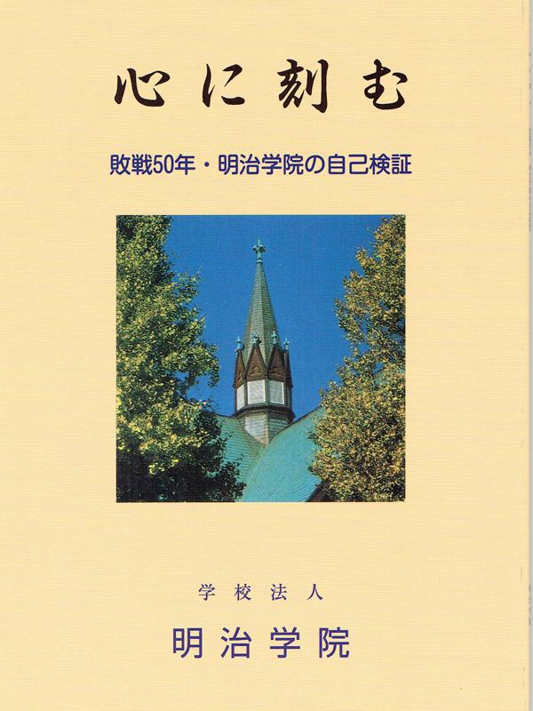 キリスト教学校の教師に託された使命とは? 第28回日本キリスト教教育学会 明治学院で開催