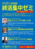東京都:ライフワークス社主催「クリスチャンのための終活集中ゼミ」第3回 7月9日