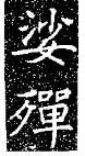 温故知神—福音は東方世界へ(50)景教小事典⑤川口一彦