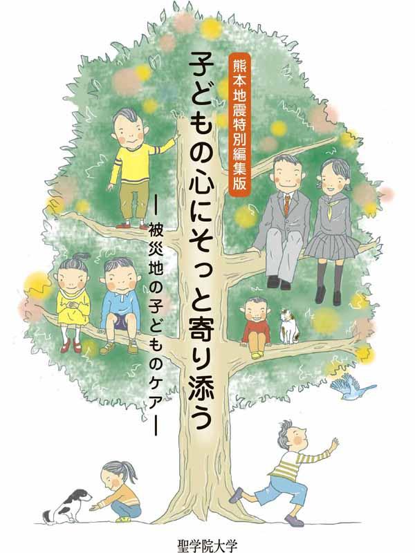 支援者向け冊子『熊本地震特別編集版 子どもの心にそっと寄り添う―被災地の子どものケア―』(画像:聖学院提供)