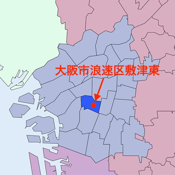 大阪市浪速区敷津東(図:Lincun)