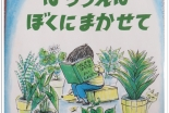 ちいさな絵本や日記とにゃんずたち(17)はちうえ 高津恵子