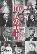 【書評】篠原元著『100人の聖書』―あのすごい人も、聖書を読んでいた!
