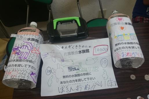 存続危機の京都・花園教会水族館、教会学校や地域の子どもたちが街頭募金活動