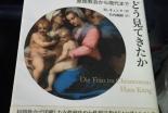 【書評】ハンス・キュンク著『キリスト教は女性をどう見てきたか―原始教会から現代まで―』