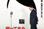 ヒトラーが「そっくりさん」として現代によみがえる! 笑えて怖いコメディー 「帰ってきたヒトラー」