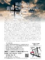 東京都:「戦後70年 荒野で叫ぶ者の声~信者の罪の告白と悔い改めの聖会~」8月15日