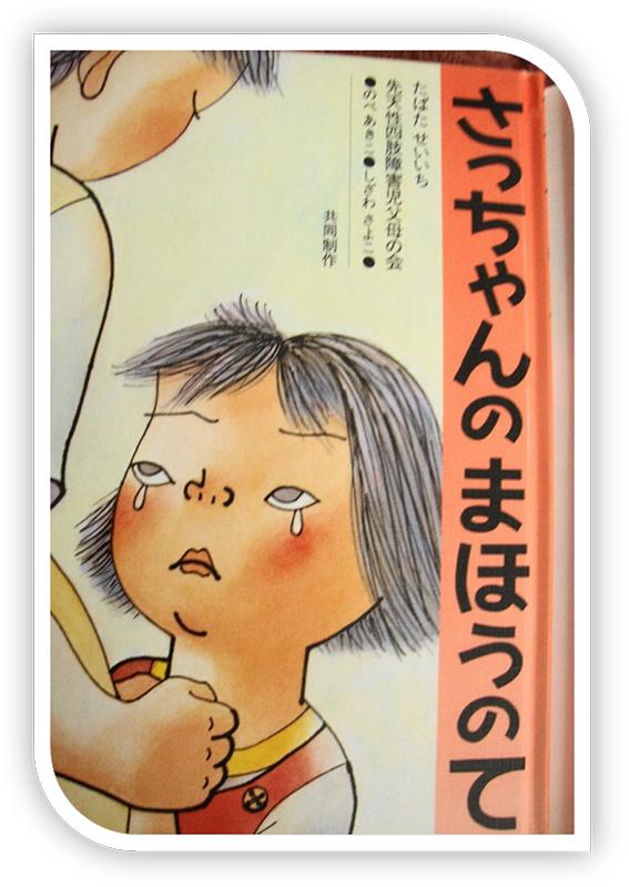 ちいさな絵本や日記とにゃんずたち(18)さっちゃんのまほうのて 高津恵子