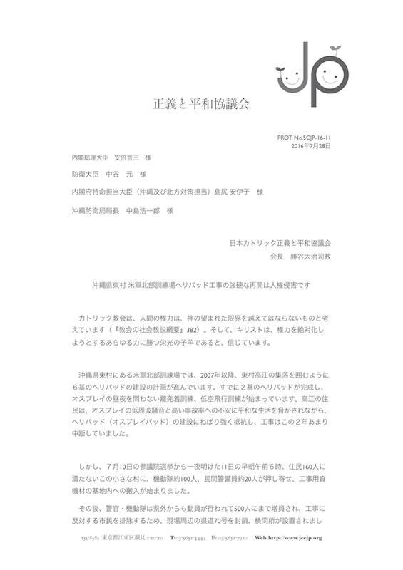 日本カトリック正義と平和協議会が28日に発表した、沖縄の高江米軍ヘリパッド工事再開に対する抗議声明